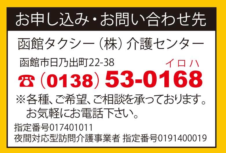 函館タクシー介護センター問い合わせ先