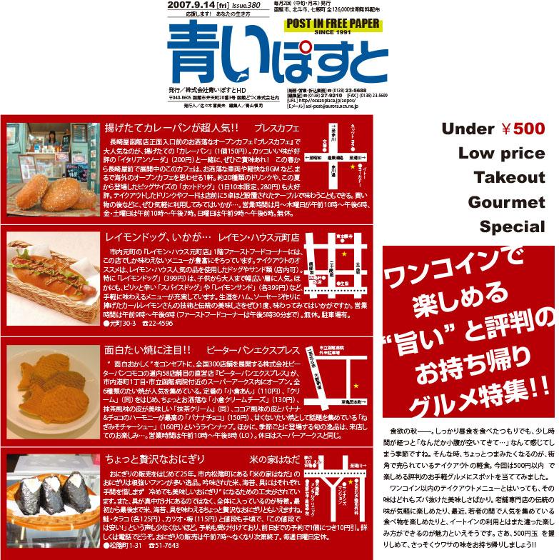 函館のワンコインテイクアウトグルメ・500円で満足できる10の店