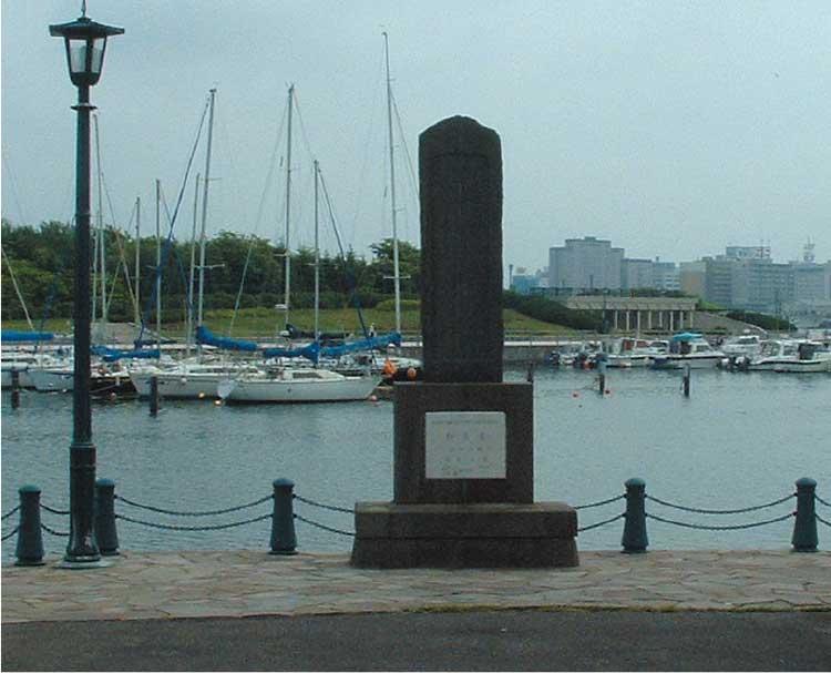 新島譲海外渡航の碑