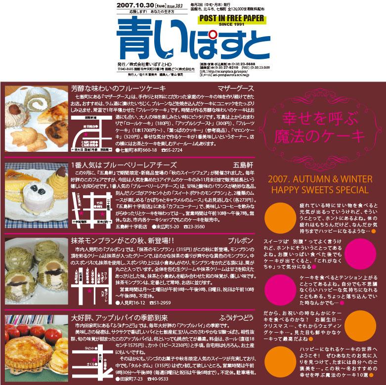 秋に食べたくなるケーキを函館の人気スイーツショップから集めてみた