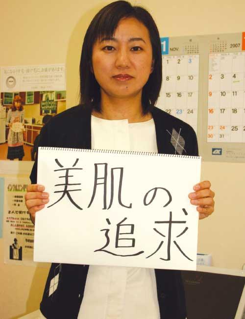 うめき皮膚科院長梅木薫さん