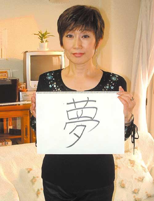 有限会社オフィスK代表藤本恭子さん