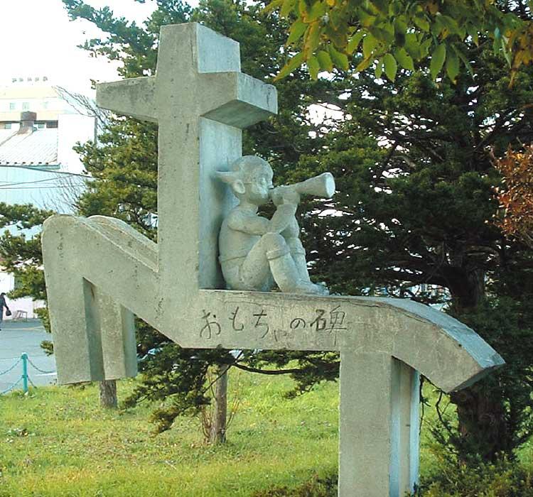 グリーンベルトにある「おもちゃの碑」