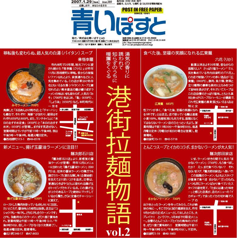塩だけじゃない!函館の地元民に愛される人気ラーメン店10