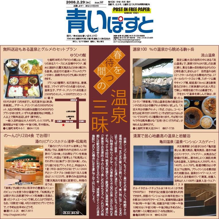 料理と温泉でホッコリできる函館でお得なプランのあるホテル・旅館10