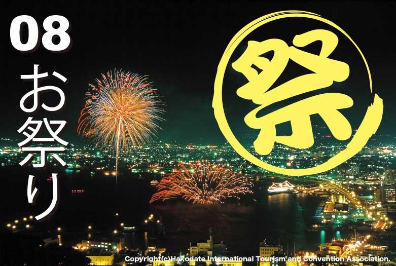 函館のお祭りの花火大会