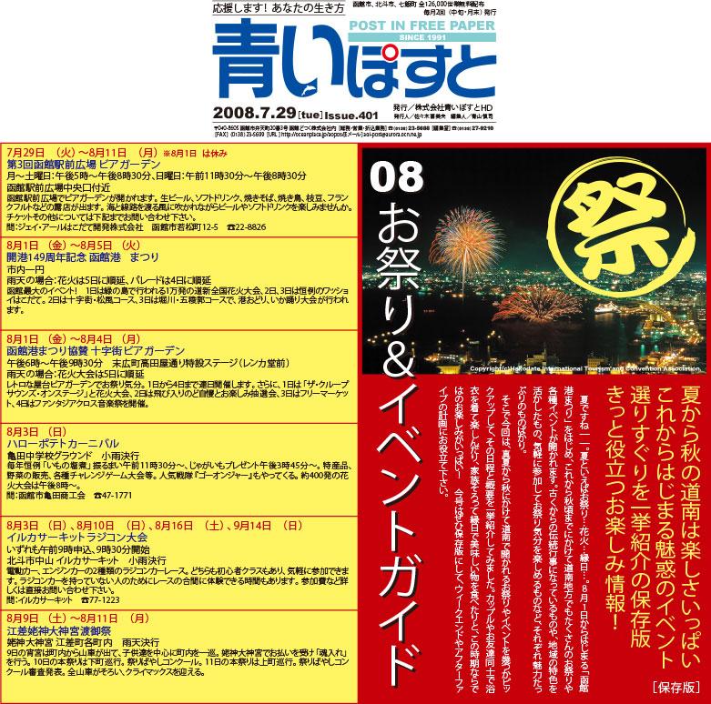 函館・道南の夏イベントが熱い!お祭りや花火カレンダー