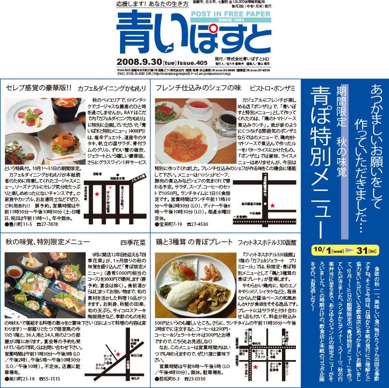 函館の人気レストランに秋一押し食材で青ぽ限定メニュー作ってもらった!