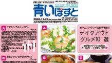 函館でオードブルのテイクアウトができる人気レストラン10