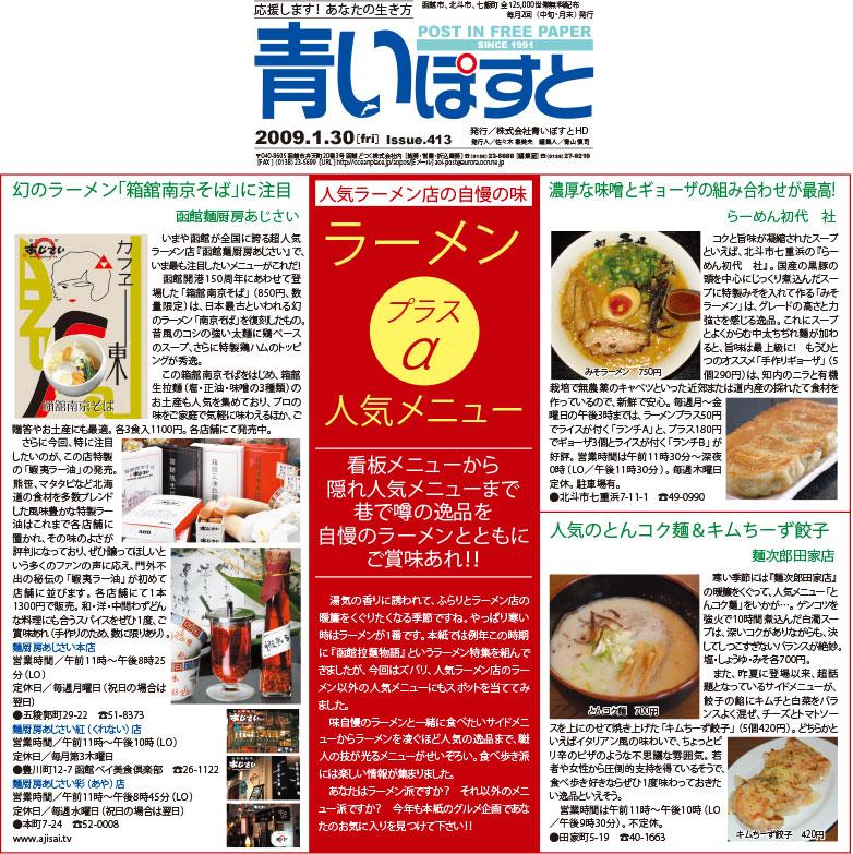函館の人気ラーメン屋さんの隠れ人気メニューが旨かった!