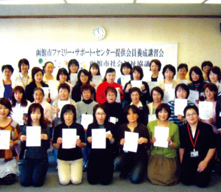 函館市ファミリーサポート・センター資格取得者