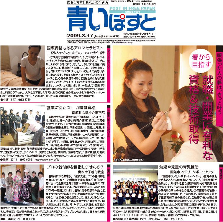 女性・主婦に人気の転職に有利な資格が取得できる函館の学校10