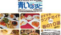 お得ランチの誘い…函館で春に行きたい人気レストラン10