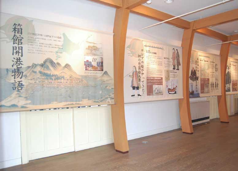 函館市旧イギリス領事館内展示物の箱館開港物語
