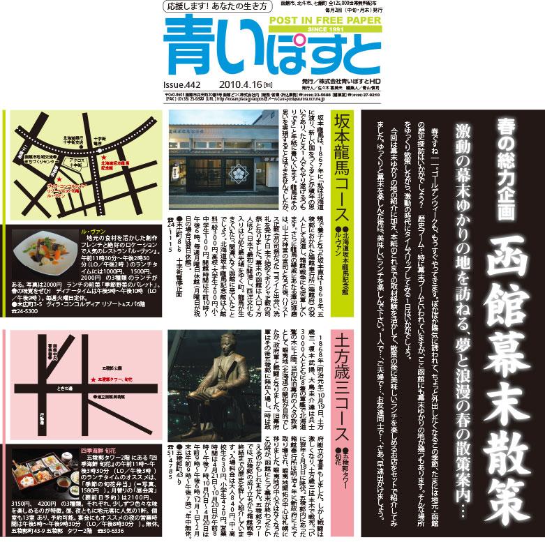 函館で土方歳三・坂本龍馬を辿って幕末の雰囲気感じまくりツアー
