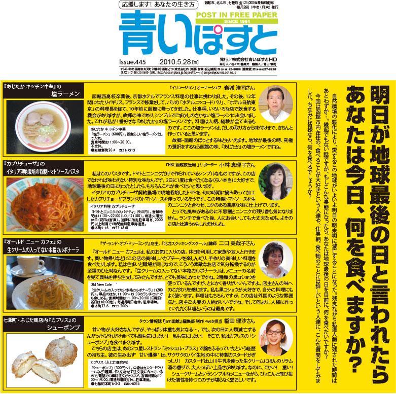 函館で最後の晩餐ならコレ!食通が選ぶ食べずには死ねない味