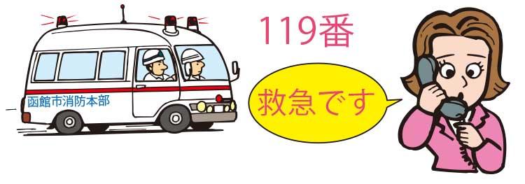 救急車を電話で予防している女性のイラスト