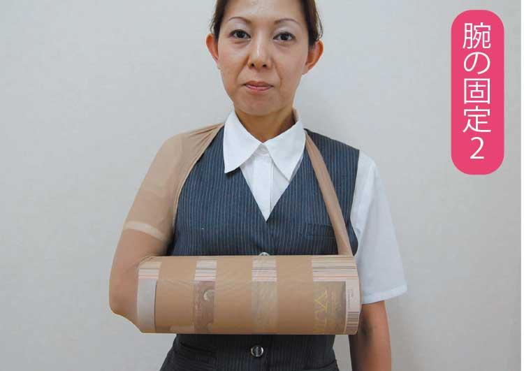 腕を固定したパンティストッキングを両肩に回して腕を吊り固定する方法