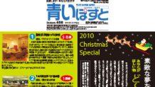2010青いぽすとクリスマスプレゼント企画で宿泊券を当てよう