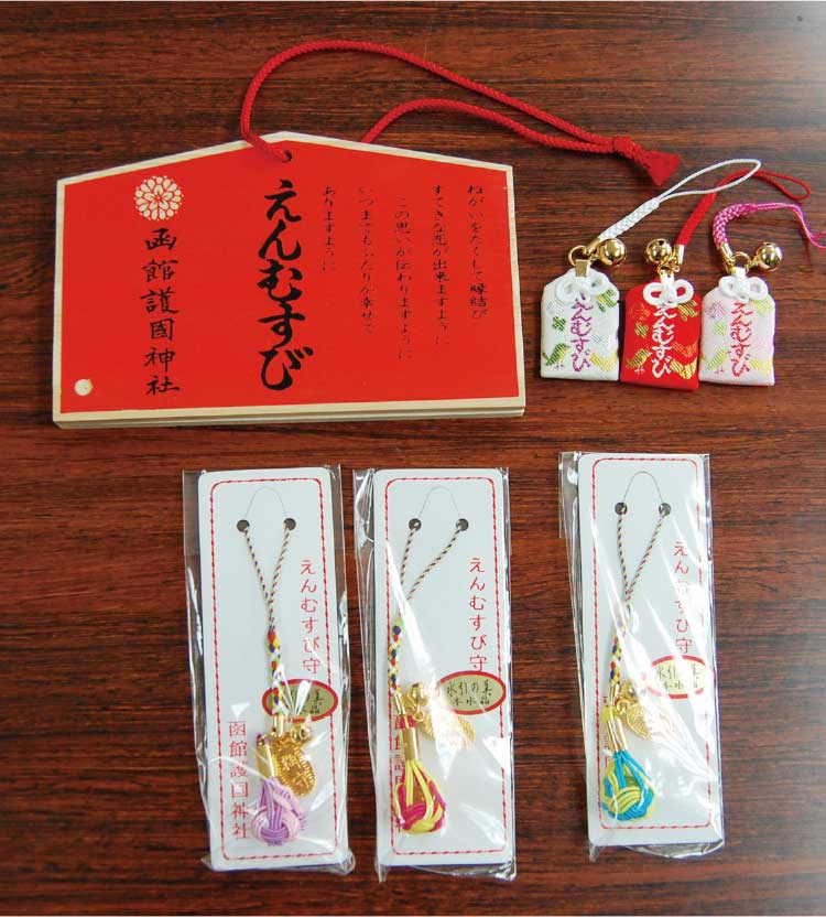 函館護国神社の縁結びのお守り