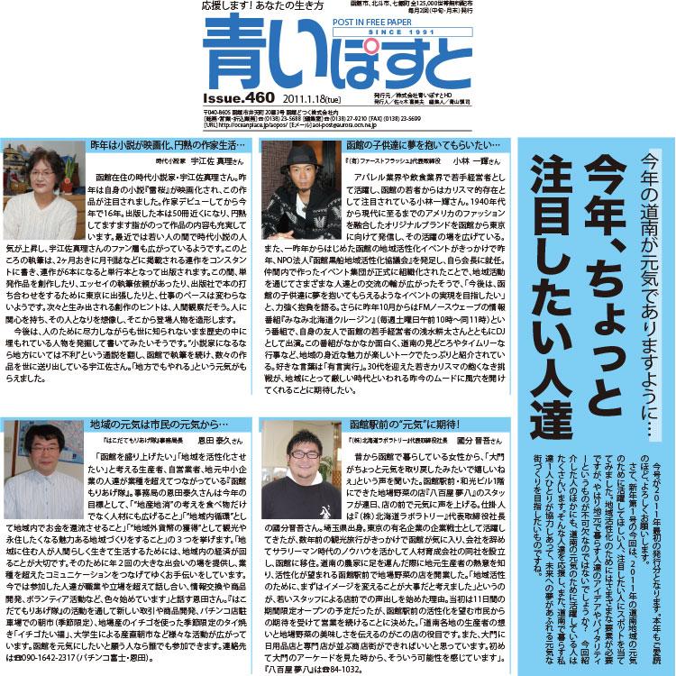 函館元気宣言!地域活性は一人ひとりの思いと行動力が鍵