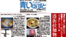 函館ラーメン2011人気店9老舗拉麺屋はやっぱり美味い!