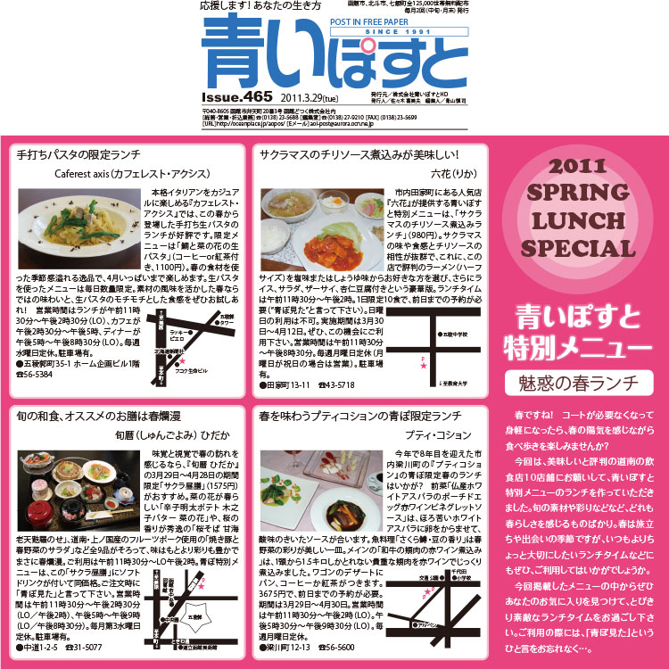 函館の春にオススメ限定ランチはお得感たっぷり2011