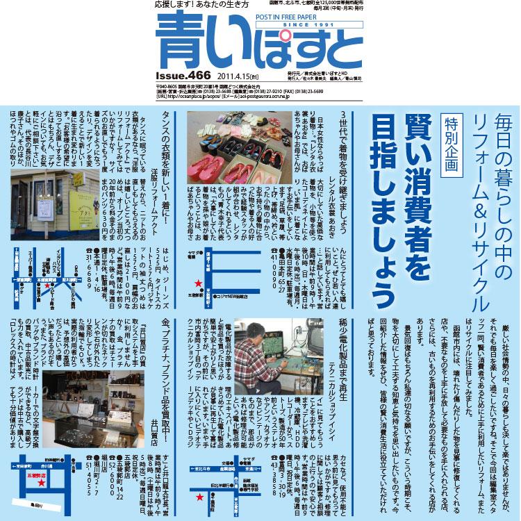 函館のリサイクルショップはリユース・修理・レンタルでエコ!