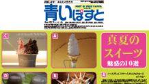 函館にだって夏はある!暑い日に食べたいひんやりスイーツ10選