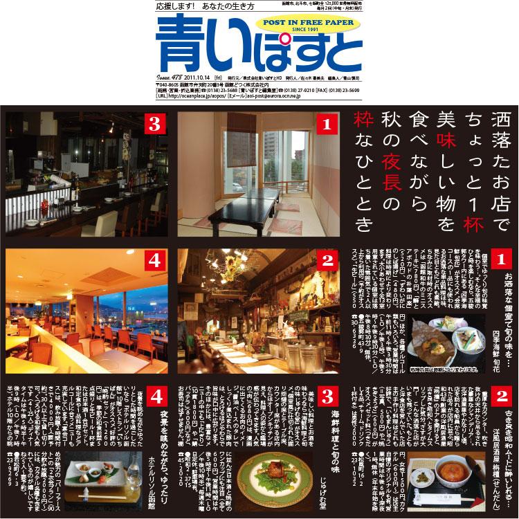 函館で落ち着いたお洒落な所で呑みたい時にオススメの店10