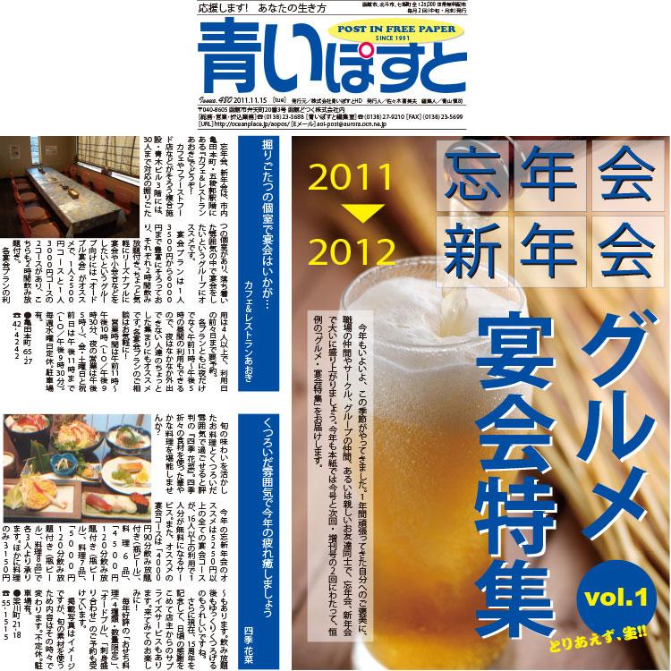 2011年忘年会・新年会のホテル・レストランオススメプラン9