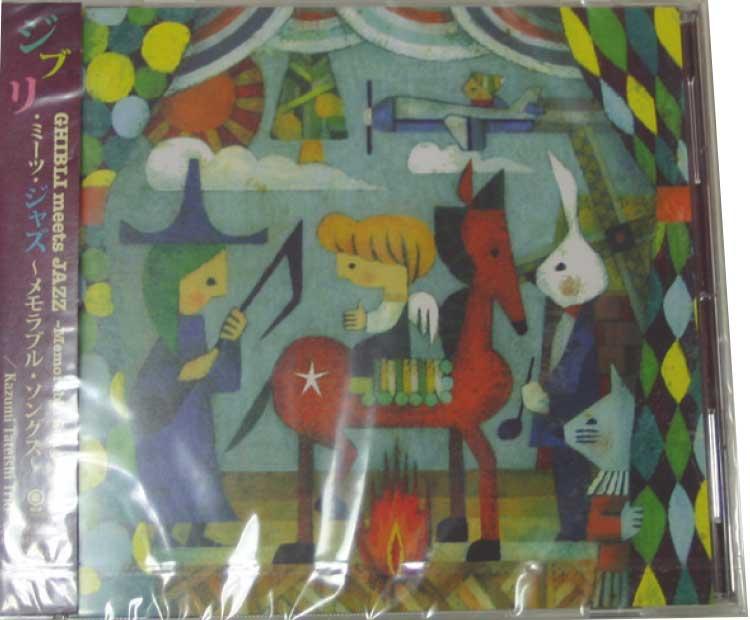 ジブリ・ミーツ・ジャズ〜メモラブル・ソングス〜のCD