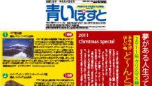 青いぽすと2011年クリスマスプレゼント特集