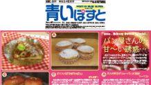 函館で人気の甘~い菓子パンがとってもスイーツでイイネ!