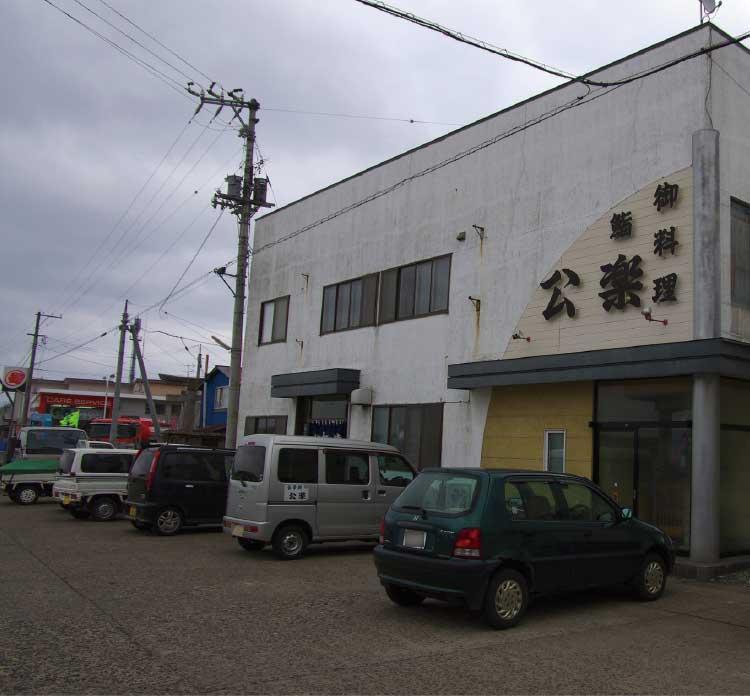 寿司・食堂公楽外観
