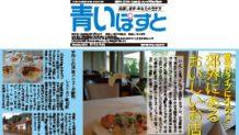 食べに行く贅沢…函館郊外の行きたくなるお洒落なレストラン