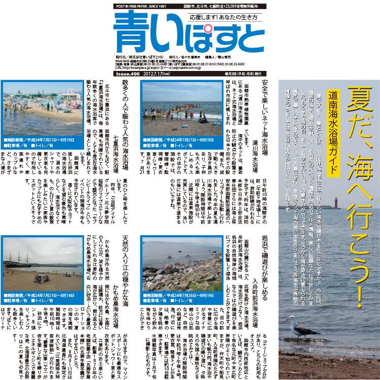 函館・道南のトイレ・シャワーがあるオススメの海水浴場