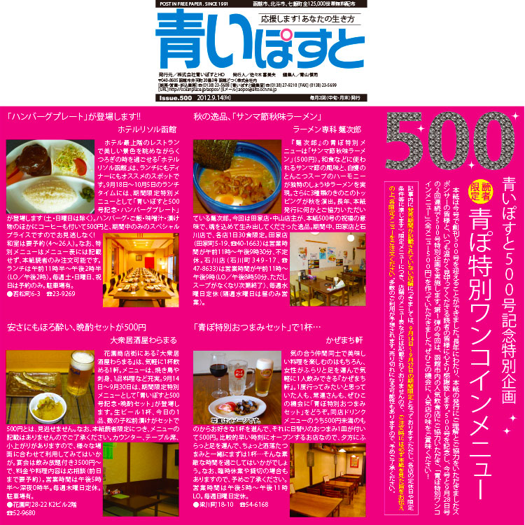 青いぽすと500号記念!函館の人気メニュー500円化企画!