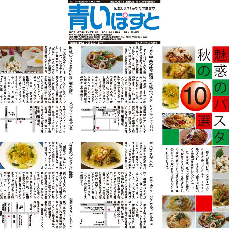 函館で本当に美味しいパスタが食べられる専門店・レストラン10