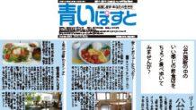 函館の役所・公共施設のランチがボリューム満点でお得な件
