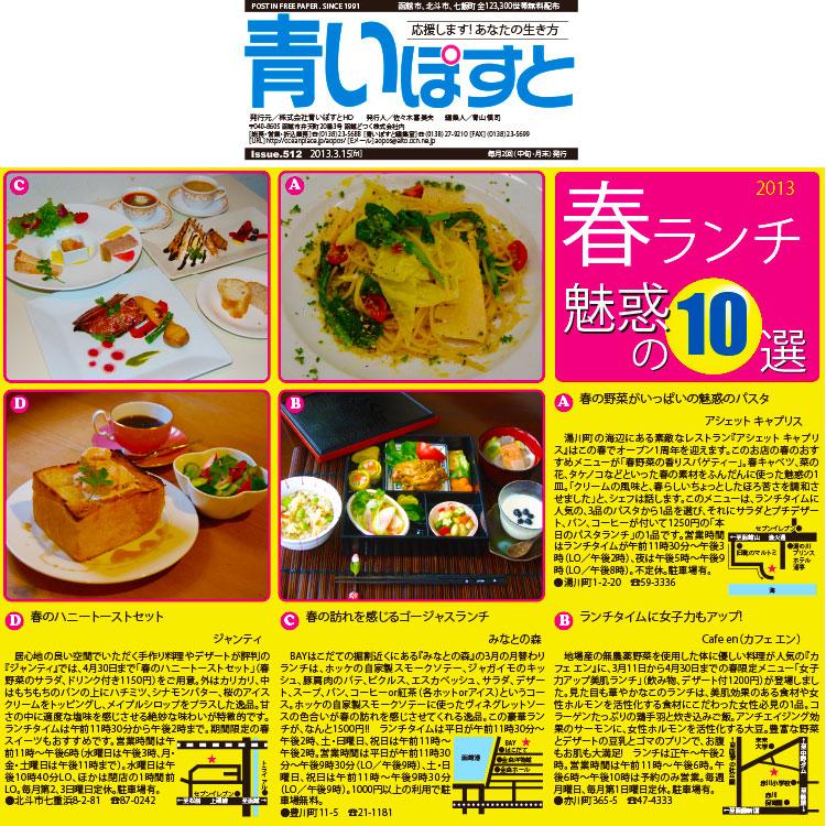 春ランチのすすめ!旬な野菜と限定メニューを味わせる厳選10店