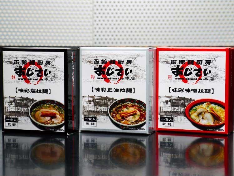 麺厨房あじさいの乾麺お土産セット