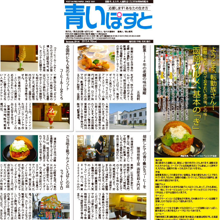 函館グルメはラッキーピエロ・塩ラーメン・やきとり弁当が新定番?