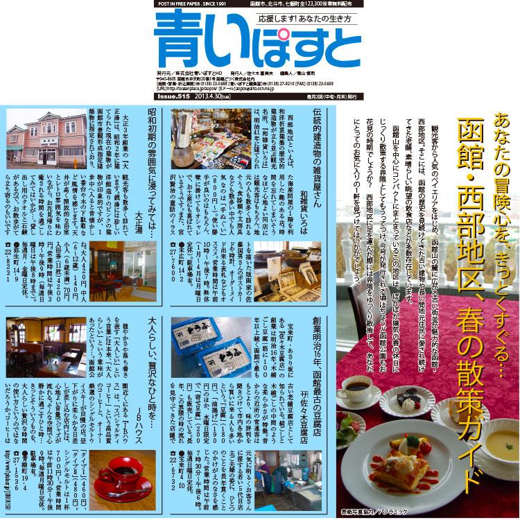 函館の元町・西部地区にあるお洒落な建物でカフェ・グルメ
