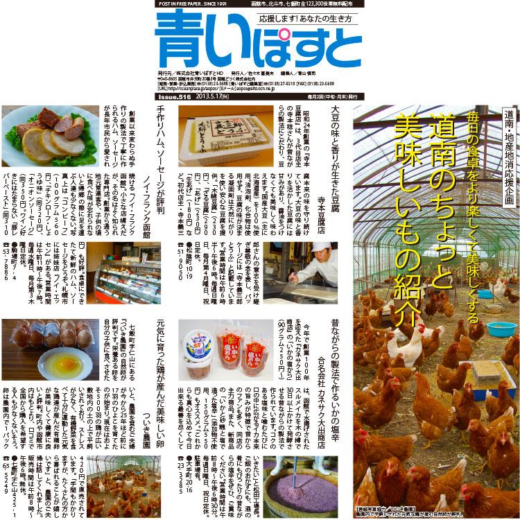 函館・道南の特産品は地元の海鮮・食材を使った人気グルメ