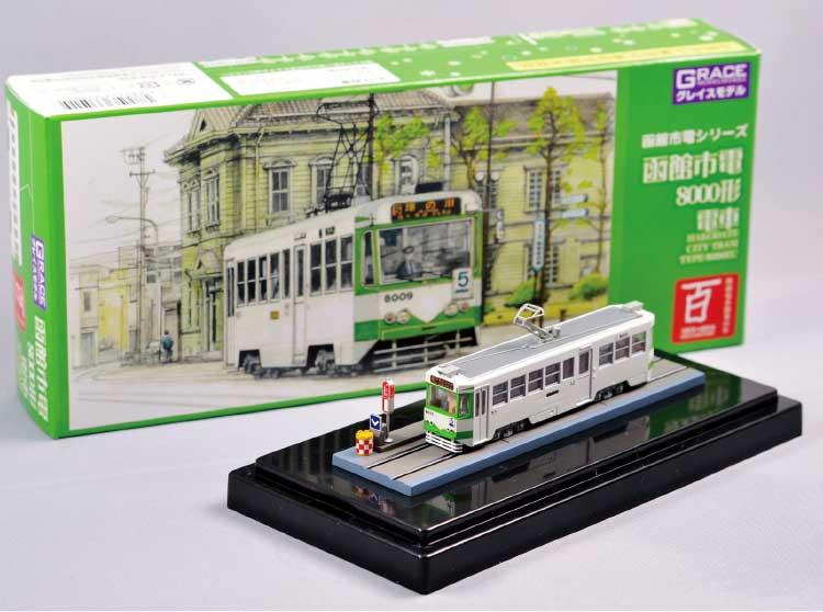 函館市電の1/150プラモデル