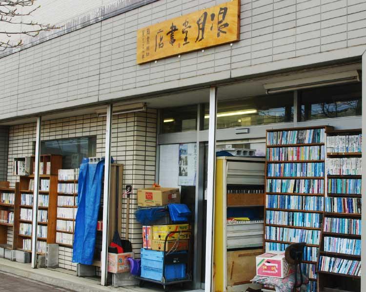 浪月堂書店外観