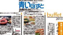 食べ放題が人気な函館の焼肉屋・ホテルのお得ビュッフェコース