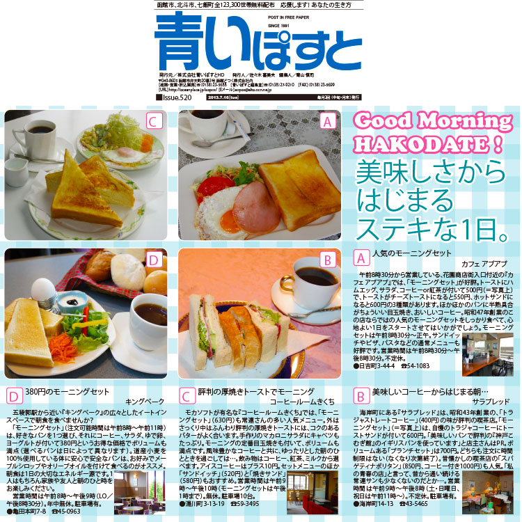 モーニングセットがお得で美味しい函館の人気喫茶店10