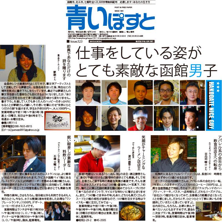 函館の働くイケメンに会いに行ったら美味しいご飯とお酒が出てきた